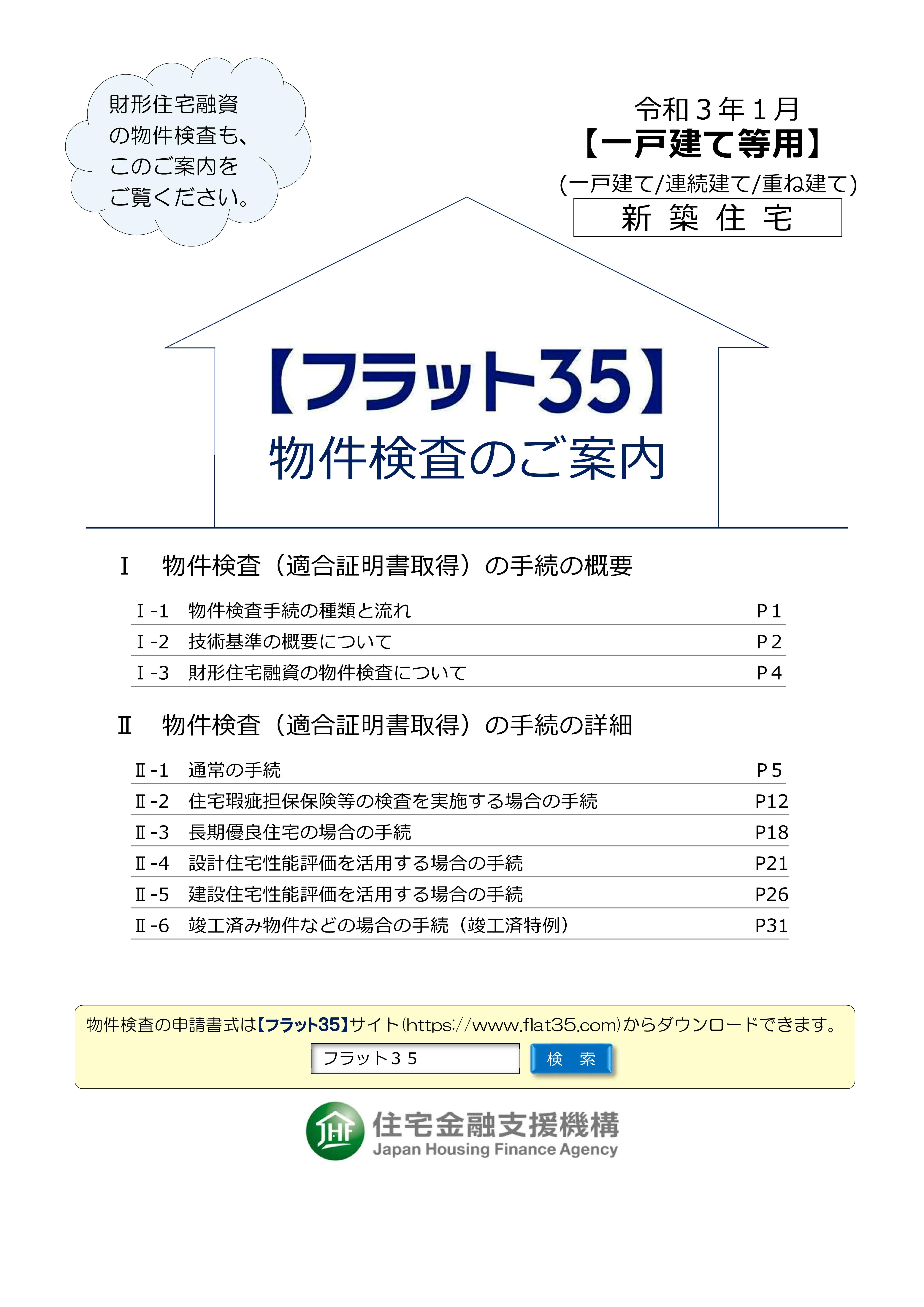 建築 証明 認定 長期 住宅 書 優良