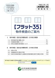 設計住宅性能評価」、「建設住宅...